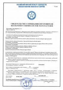 Свидетельство о признании изготовителем ЧССЗ (Российский морской регистр судоходства)